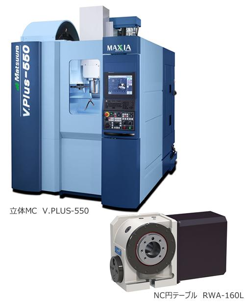 立体MC V.PLUS-550 /「NC円テーブル RWA-160L